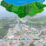 آخرین اخبار منطقه آزاد تجاری مازندران